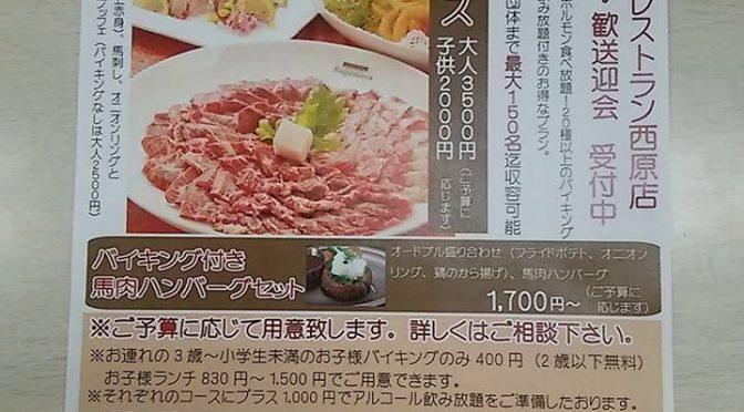 菅乃屋西原店お得なプランご紹介:馬刺しの本場熊本よりお取り寄せ