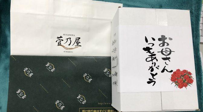 【母の日】本日のご注文迄5/13お届け!