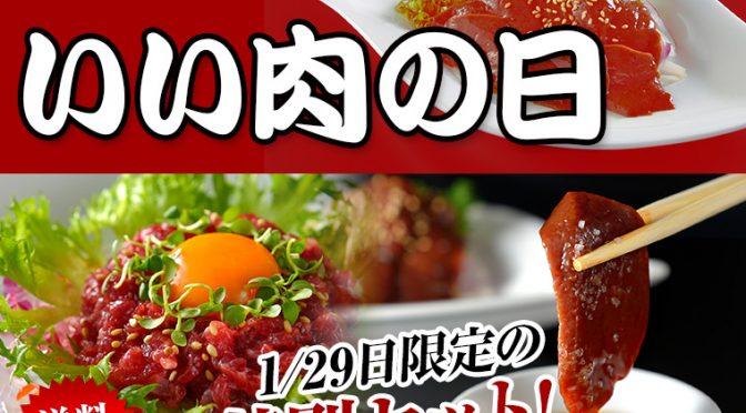 【1/29いい肉の日限定】レバー・ユッケセット♪