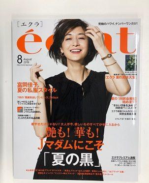 雑誌「エクラ」8月号『編集部「うまいもの班」厳選eclat夏の美味大賞』