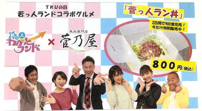 TKUの日に800食突破した丼が期間限定でレストランメニューに!馬刺しの本場熊本より