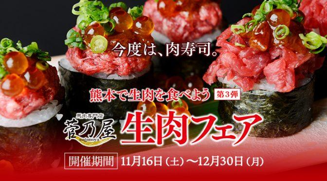 生肉フェア第3弾スタート!今度は肉寿司11/16(土)~12/31(火) 馬刺しの本場熊本よりお取り寄せ