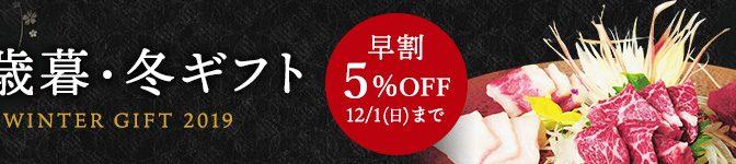 早割5%OFF冬ギフト&お得な自宅用まとめ買い 馬刺しの本場熊本よりお取り寄せ