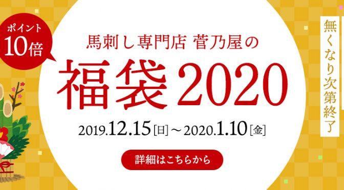 破格の2020新春福袋10日まで!生ユッケ&ネギトロ豪華特典付き