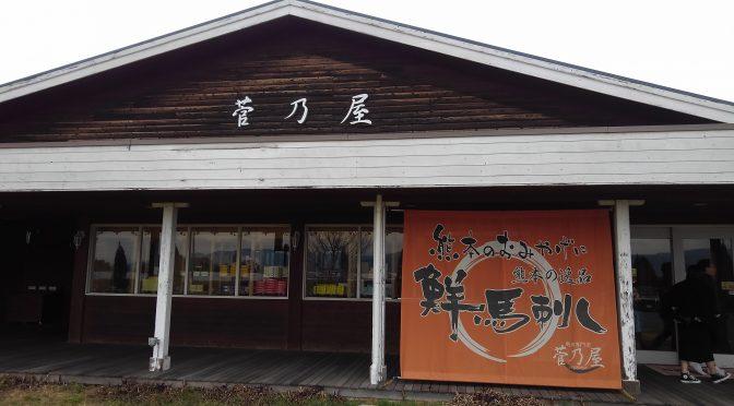 【鮮馬刺し菅乃屋便り】熊本城マラソン2020