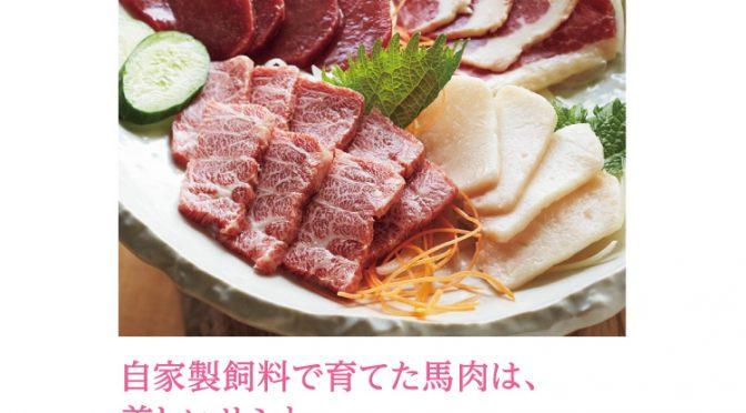 【鮮馬刺し菅乃屋公式サイト】最大44%引きも!!阪急うめだ本店催事同時開催!