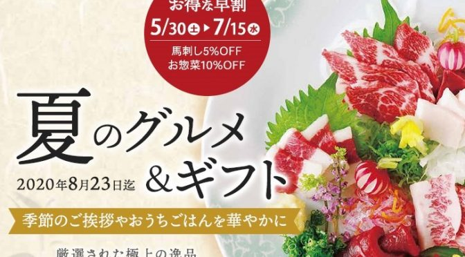 【5/30より早割り】初夏のグルメギフト&おうちごはん 馬刺しの本場熊本よりお取り寄せ