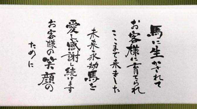 4連休のご案内 9月19日(土)~9月22日(火)馬刺しの本場熊本よりお取り寄せ