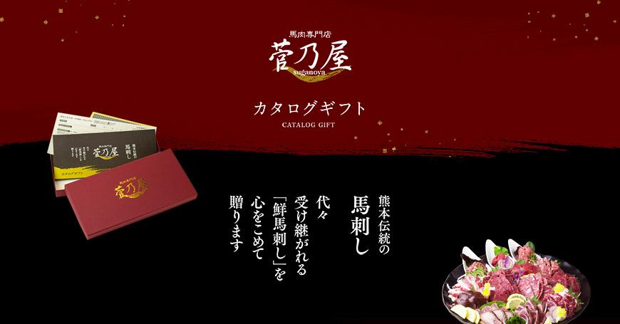 馬刺し菅乃屋の「カタログギフト」