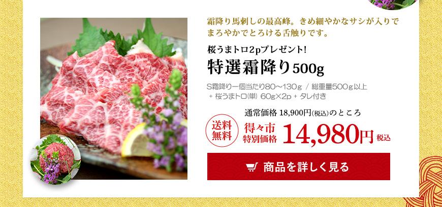 桜うまトロ2pプレゼント!特選霜降り500g