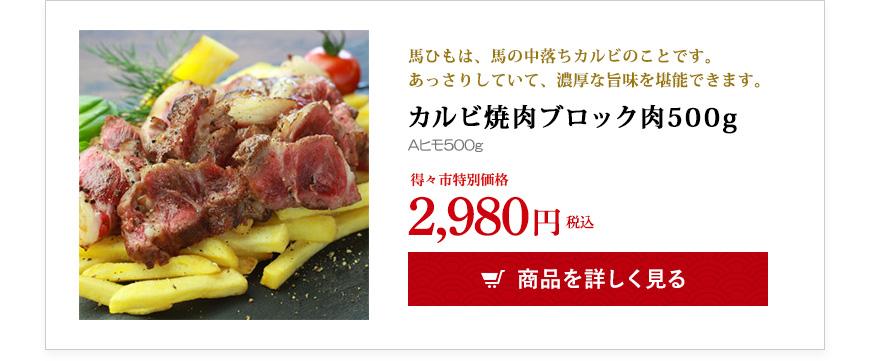 カルビ焼肉ブロック肉500g