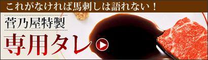 菅乃屋特性 専用タレ
