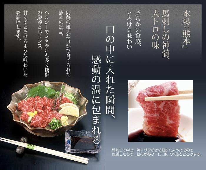 本場『熊本』馬刺しの神髄、大トロの味 口の中に入れた瞬間、感動の渦に包まれる