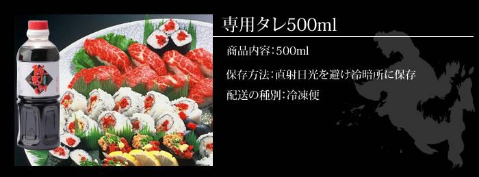 専用タレ500ml
