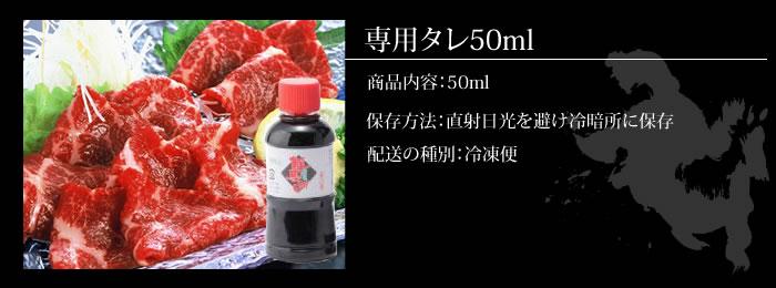 専用タレ(小)50ml