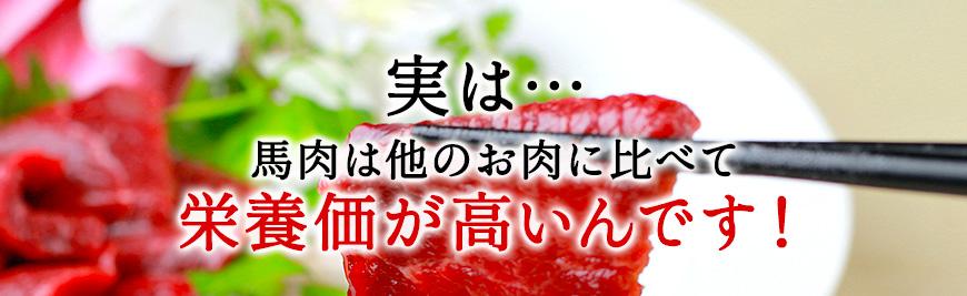 実は…馬肉は他のお肉に比べて栄養価が高いんです!
