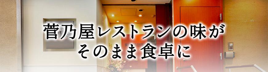 菅乃屋レストランの味がそのまま食卓に